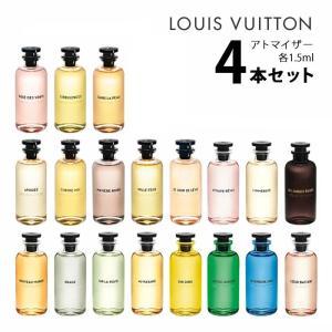 ルイヴィトン LOUIS VUITTON アトマイザー 選べる4本セット 各1.5ml 香水 レディース お試し 【メール便送料無料】
