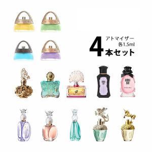 アナスイ ANNA SUI アトマイザー 選べる4本セット 各1.5ml 香水 レディース|kousui-kan