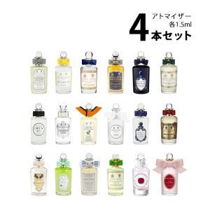 ペンハリガン アトマイザー 選べる4本セット 各1.5ml PENHALIGON`S 香水 メンズ レディース ユニセックス