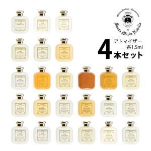 サンタ・マリア・ノヴェッラ Bタイプ アトマイザー 選べる4本セット 各1.5ml Santa Maria Novella 香水 メンズ レディース ユニセックス