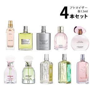 香水 ロクシタン LOCCITANE アトマイザー 選べる4本セット 各1.5ml レディース【メール便送料無料】|kousui-kan