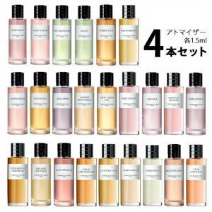 香水 ディオール Dior メゾンクリスチャンディオール 選べる4本セット 各1.5ml レディース メンズ ユニセックス 【メール便送料無料】|kousui-kan