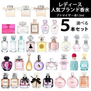 香水 レディース 人気 ブランド アトマイザー 選べる5本セット 各1.5ml お試し フレグランス 【メール便送料無料】|kousui-kan