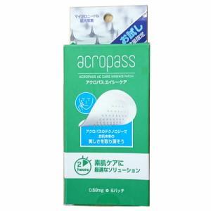 アクロパス acropass エイシーケア お試しサイズ 6パッチ入り 【あすつく】|kousuiandco