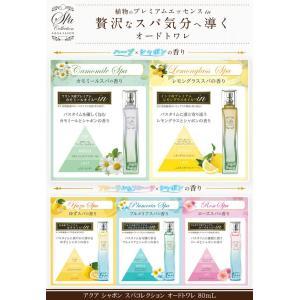 アクアシャボン AQUA SAVON スパコレクション カモミールスパの香り EDT SP 80ml 【香水】【odr】|kousuiandco|02