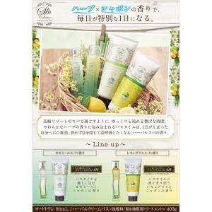 アクアシャボン AQUA SAVON スパコレクション カモミールスパの香り EDT SP 80ml 【香水】【odr】|kousuiandco|03