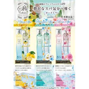 アクアシャボン AQUA SAVON スパコレクション プルメリアスパの香り EDT SP 80ml 【香水】【あすつく】|kousuiandco|03