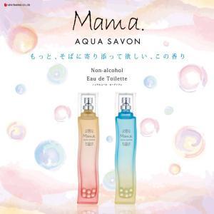 ママ アクアシャボン MAMA AQUA SAVON フラワーアロマウォーターの香り EDT SP 80ml 【香水】【あすつく】|kousuiandco|03