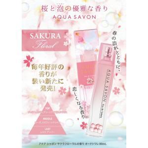 アクアシャボン AQUA SAVON サクラフローラルの香り 19S オードトワレ EDT SP 80ml 【香水】【あすつく】【送料無料】|kousuiandco|02