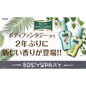 ボディファンタジー BODY FANTASIES ボディスプレー レモンソルベ 50ml 【香水】【あすつく】 kousuiandco 02