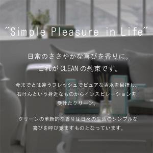 クリーン CLEAN スキン EDP SP 60ml 【香水】【あすつく】【送料無料】|kousuiandco|03