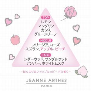 ジャンヌ アルテス JEANNE ARTHES ラブリースウィート 16 シックスティーン EDP SP 50ml 【香水】【あすつく】|kousuiandco|05