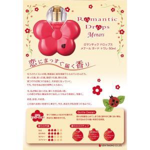 ロマンティック ドロップス Romantic Drops メナール EDT SP 50ml 【香水】【激安セール】【odr】|kousuiandco|03