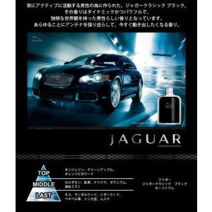 ジャガー JAGUAR クラシック ブラック EDT SP 100ml 【香水】【激安セール】【あすつく休み】|kousuiandco|03