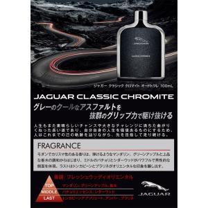 ジャガー JAGUAR ジャガー クラシック クロマイト EDT SP 100ml 【香水】【激安セール】【odr】|kousuiandco|02