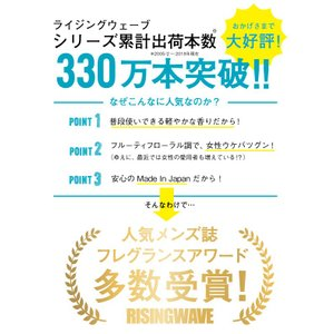 ライジングウェーブ RISINGWAVE フリー オーシャンベリー EDT SP 50ml 【香水】【あすつく】|kousuiandco|04