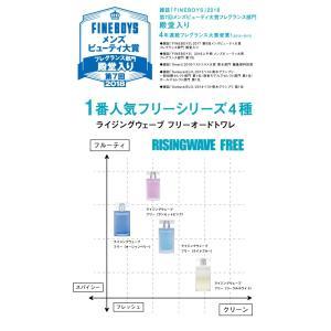ライジングウェーブ RISINGWAVE フリー オーシャンベリー EDT SP 50ml 【香水】【あすつく】|kousuiandco|05