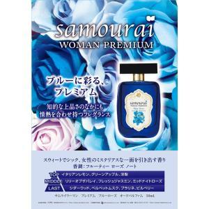 サムライ SAMOURAI サムライウーマン プレミアム ブルーローズ EDP SP 50ml 【香水】【odr】|kousuiandco|03