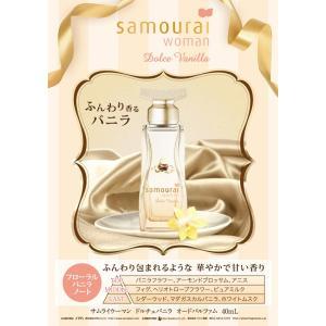 サムライ SAMOURAI サムライウーマン ドルチェバニラ EDP SP 40ml 【香水】【あすつく】|kousuiandco|02