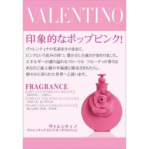 ヴァレンティノ VALENTINO ヴァレンティナ ピンク EDP SP 50ml 【香水】【あすつく】|kousuiandco|02