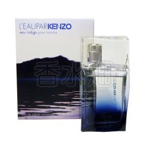 ケンゾー ローパケンゾー インディゴ プールオム EDT SP 30ml 香水 フレグランス|kousuibatake1