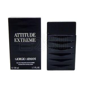 ジョルジオ アルマーニ アティチュード エクストリーム EDT SP 50ml エクストレム エクストレーム 香水|kousuibatake1