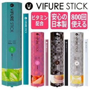 日本製電子タバコ ビフレスティック 全4種 VIFRE STIK 送料無料|kousuiclub