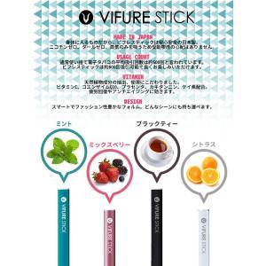 日本製電子タバコ ビフレスティック 全4種 VIFRE STIK 送料無料|kousuiclub|03