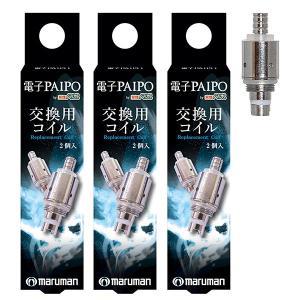 メール便 マルマン 電子PAIPO ECO専用交換用コイル 3個セット|kousuiclub
