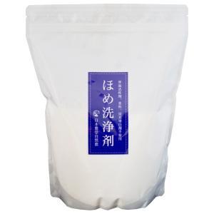 日本豊受自然農 ほめ洗浄剤 1.2kg|kousuiclub