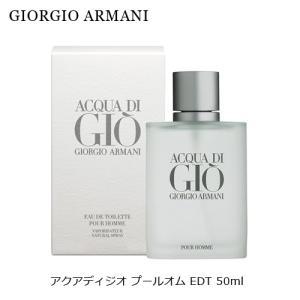 ジョルジオ アルマーニ アクアディジオ プールオム EDT SP 50ml メンズ 香水|kousuiclub