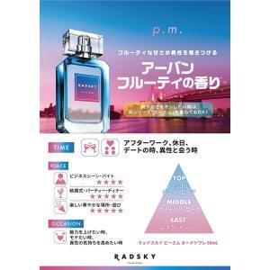 ラッドスカイ RADSKY ピーエム オードトワレ EDT SP 50ml 香水 フレグランス|kousuiclub|04