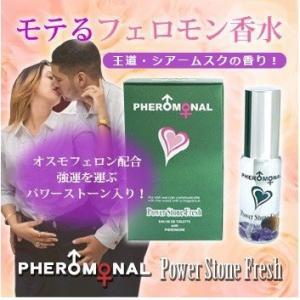 モテ香水 フェロモナール パワーストーン フレッシュ EDT SP 10ml ユニセックス 香水 ポイント5倍|kousuiclub