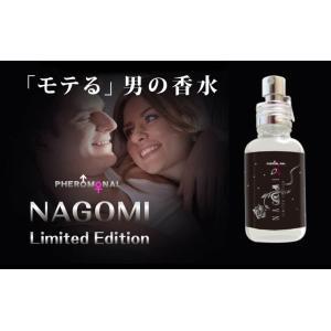 フェロモナール NAGOMI リミテッドエディション EDT SP 30ml フェロモン香水 男性 男性用香水|kousuiclub|06