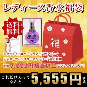香水福袋 レディース5点セット  送料無料|kousuiclub