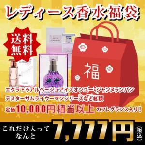 香水福袋 レディース7点セット  送料無料|kousuiclub