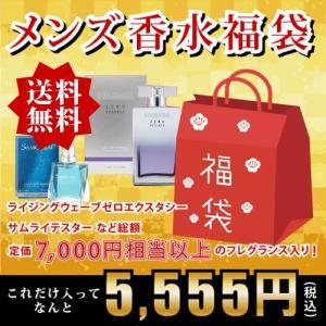 香水福袋 メンズ5点セット  送料無料|kousuiclub