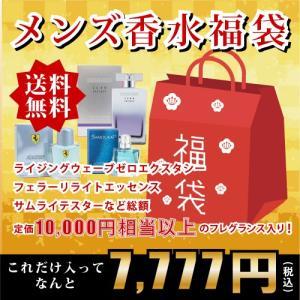 香水福袋 メンズ7点セット  送料無料|kousuiclub