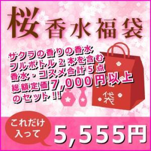 さくらの香水福袋 5555円  送料無料|kousuiclub