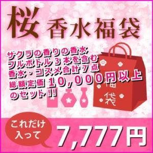 さくらの香水福袋 7777円  送料無料|kousuiclub