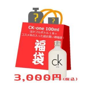 カルバンクライン シーケーワン Ck-one 福袋|kousuiclub