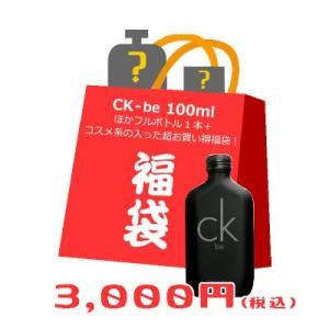 カルバンクライン シーケービー Ck-be 福袋|kousuiclub