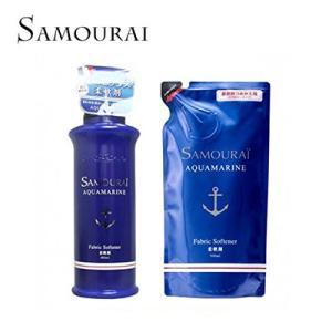 サムライ SAMOURAI アクアマリン 柔軟剤 本体680ml+詰め替え用500mlセット あすつく|kousuiclub
