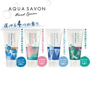 アクアシャボン AQUA SAVON ハンドクリーム 全4種 18A 50g kousuiclub