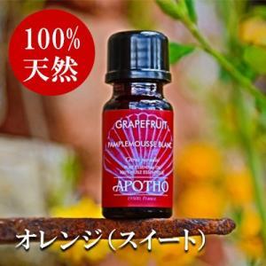 アロマオイル オレンジ アポソ APOTHO 10ml エッセンシャルオイル 精油 あすつく|kousuiclub