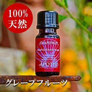 アロマオイル グレープフルーツ アポソ APOTHO 10ml エッセンシャルオイル 精油 あすつく|kousuiclub