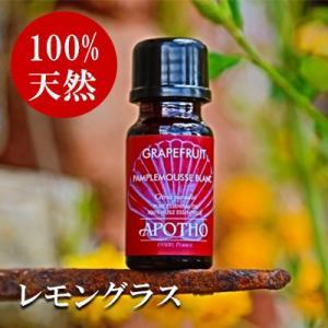フランス発APOTHOブランドの100%ナチュラルエッセンシャルオイル。レモンに似た草っぽい香り。