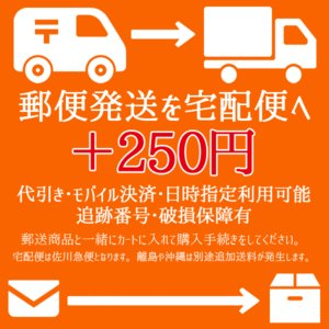 郵便発送→宅配便に変更 +250円|kousuiclub