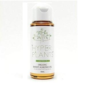 ハイパープランツ HYPER PLANTS キャリアオイル スイートアーモンドオイル 50ml|kousuiclub