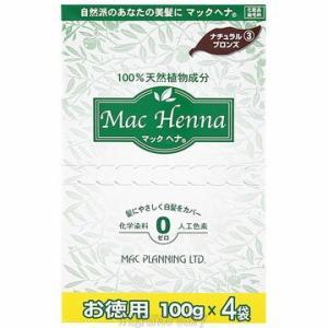 マックヘナ ナチュラルブロンズ3 お徳用 400g(100g×4)  hs 【あすつく】|kousuimonogatari-ys